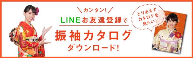 振袖カタログダウンロード