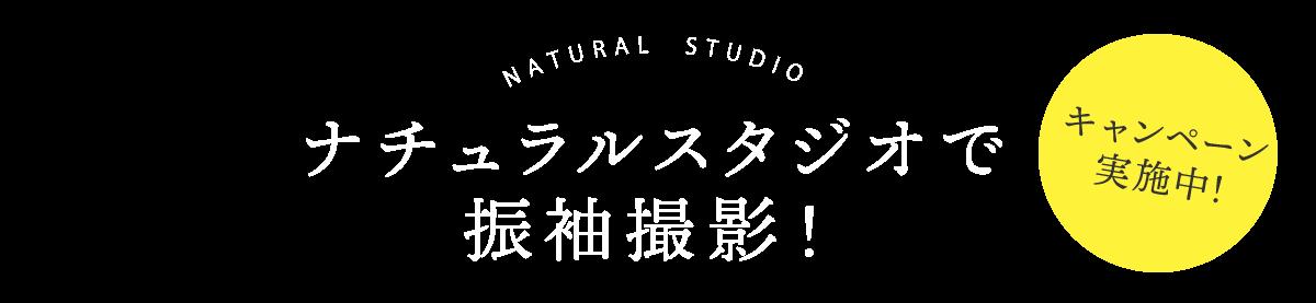 ナチュラルスタジオで振袖撮影!