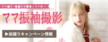 ママ振袖・姉振袖撮影キャンペーン