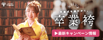 卒業袴キャンペーン