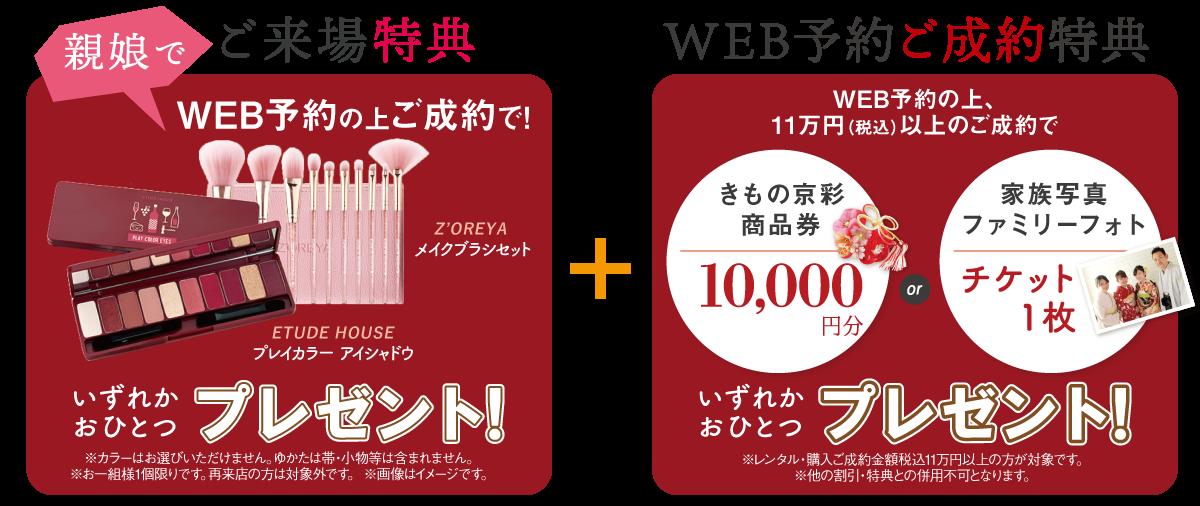 210901_WEB予約特典