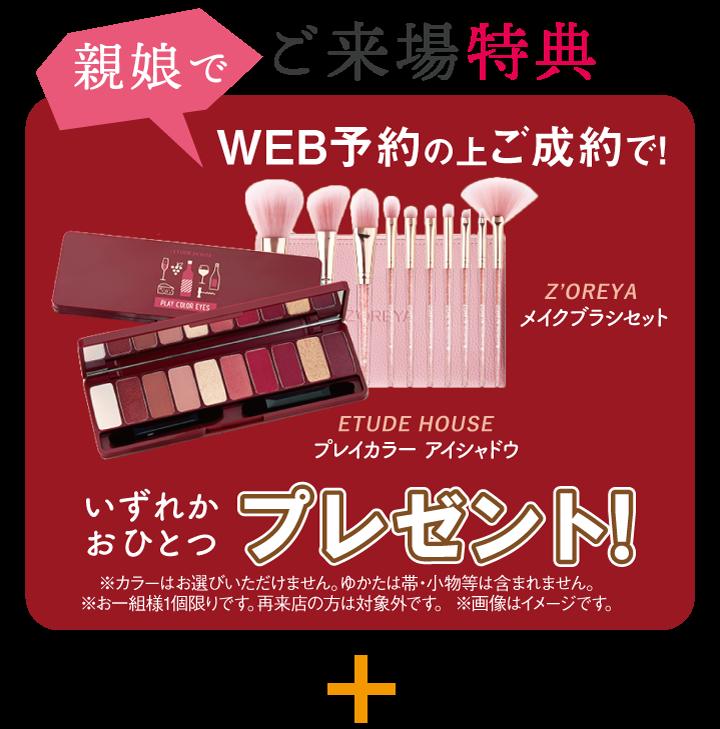210901_WEB予約特典sp1