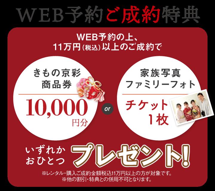 210901_WEB予約特典sp2