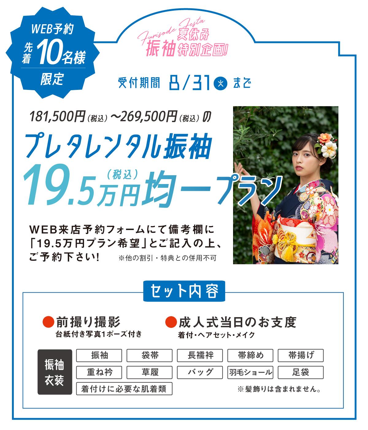 210802_19.5万円プラン