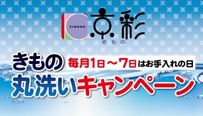 top_event_kimonoclinic