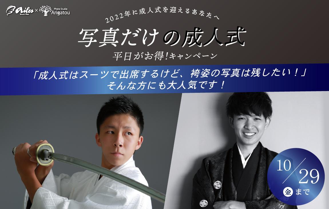 男性袴PC
