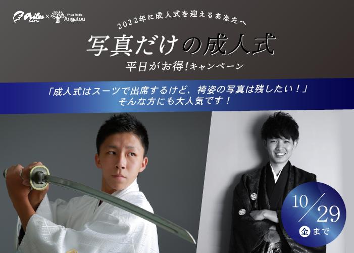 男性袴SC