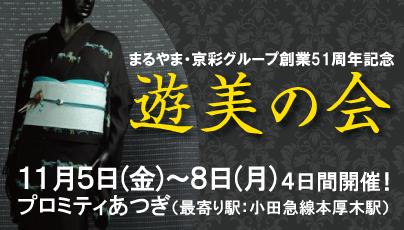 yubinokai_bn